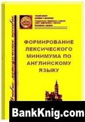 Книга Формирование лексического минимума по английскому языку