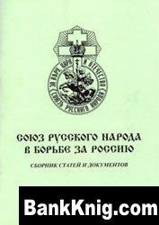 Книга Союз Русского народа в борьбе за Россию