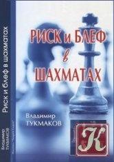 Книга Книга Риск и блеф в шахматах