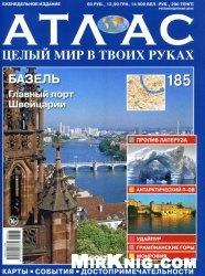Журнал Атлас. Целый мир в твоих руках №185