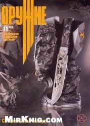 Журнал Оружие №11 2010