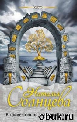 Книга Наталья Солнцева - В Храме Солнца Деревья Золотые (Аудиокнига)