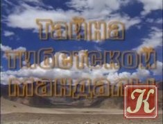 Книга Книга Тайна Тибетской Мандалы