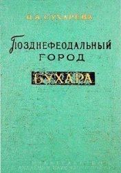 Книга Позднефеодальный город Бухара