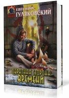 Книга Гуляковский Евгений. Обратная сторона времени (Аудиокнига)  1100Мб