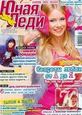 Журнал Книга Юная Леди № 2 2014