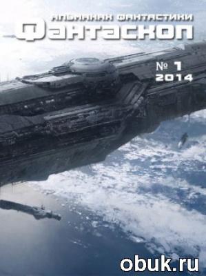 Книга Альманах фантастики. Фантаскоп № 1 2014 год (Аудиокнига)