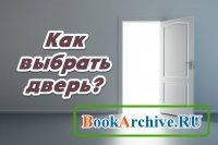 Книга Как выбрать дверь?