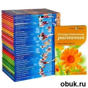 Кладовая здоровья. Сборник из 35 книг