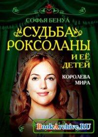 Книга Судьба Роксоланы и ее детей. Королева мира