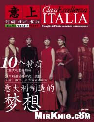 Eccellenza Italia №6 2014 (Cina)