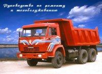 Журнал Руководство по ремонту и техобслуживанию автомобилей КАМАЗ