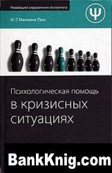 Книга Психологическая помощь в кризисных ситуациях