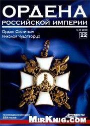 Журнал Ордена Российской Империи №-22