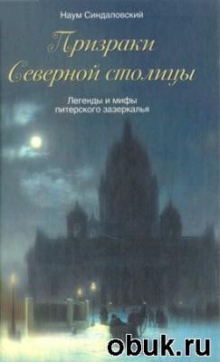 Аудиокнига Синдаловский Наум - Призраки Северной столицы (Аудиокнига)
