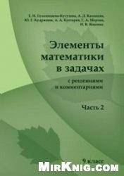 Книга Элементы математики в задачах (с решениями и комментариями). Ч. II
