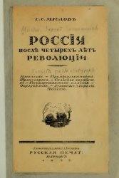 Книга Россия после четырех лет революции