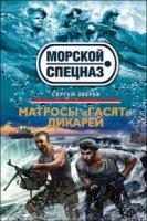 Книга Сергей Зверев - Матросы «гасят» дикарей rtf, fb2 / rar 10,13Мб