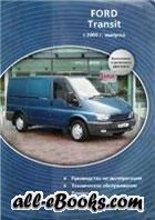 Книга Ford Transit с 2000 г. вып. Бензиновые и дизельные двигатели