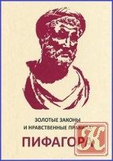 Книга Книга Золотые законы и нравственные правила Пифагора