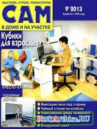 Книга Сам №9 (сентябрь 2013).