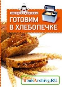 Книга Готовим в хлебопечке.