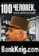 Книга 100 человек, которые изменили ход истории. Выпуск 66. Шарль де Голль djvu 13,4Мб
