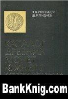 Книга Каталог древних монет Южного Узбекистана pdf 9Мб