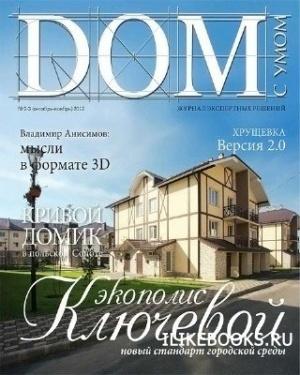 Дом с умом №2-3 (октябрь-ноябрь) 2012