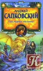 Книга Сапковский Анджей-Последнее желание