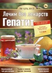 Журнал Лечим без лекарств №1 2013 Гепатит