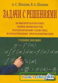 Книга Задачи по высшей математике, теории вероятностей, математической статистике, математическому программированию с решениями.