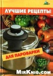 Книга Лучшие рецепты для пароварки