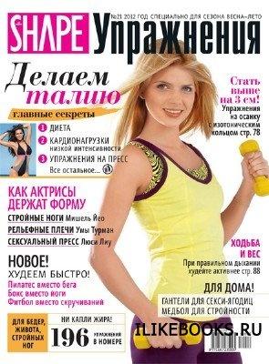 Журнал Shape Упражнения №21 2012
