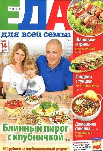 Книга Журналы: Еда для всей семьи №10 (2014)