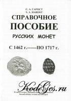 Книга Справочное пособие русских монет с 1462 г. по 1717 г.