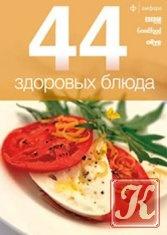 Книга 44 здоровых блюда