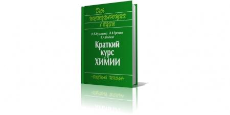 «Краткий курс химии» Н. Кузьменко, В. Еремина и В. Попкова — справочник для поступающих в вузы. Всё, что необходимо знать выпус