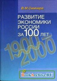 Развитие экономики России за 100 лет.