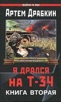 Книга Я дрался на Т-34. Книга вторая