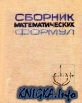 Аудиокнига Сборник математических формул