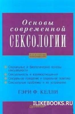 Книга Келли Г.Ф. - Основы современной сексологии
