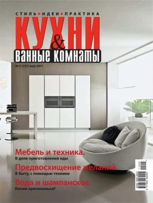 Журнал Журнал Кухни и ванные комнаты №5 (май 2011)