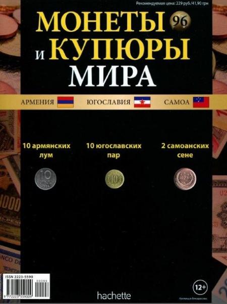 Книга Журнал: Монеты и купюры мира №96 (2015)