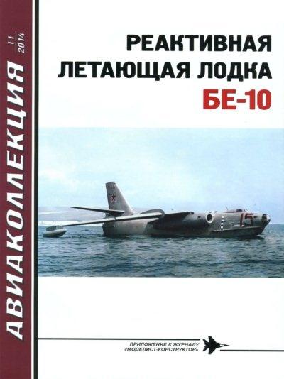 Книга Журнал: Авиаколлекция №11 (2014)