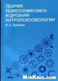 Книга Теория психосемиозиса и древняя антропокосмология