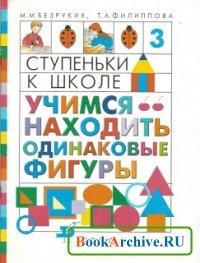 Книга Учимся находить одинаковые фигуры. Тетрадь № 3.