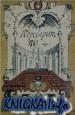 Аудиокнига Переворот 1762 года. (аудиокнига)
