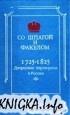 Книга Со шпагой и факелом. Дворцовые перевороты в России 1725-1825 гг.