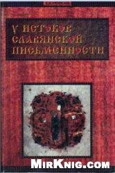 Книга У истоков славянской письменности